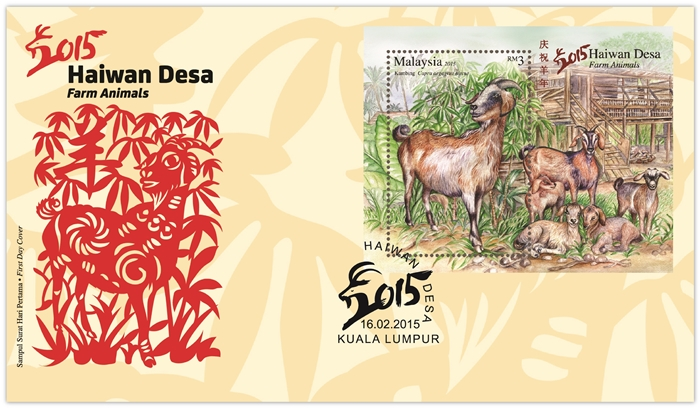 Farm Animals FDC with Miniature Sheet and cancellation postmark